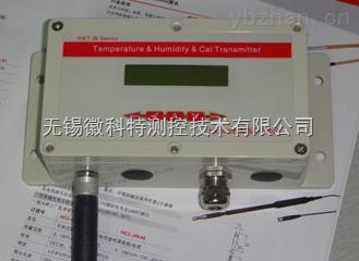 HKT-W温湿露点测量变送器配