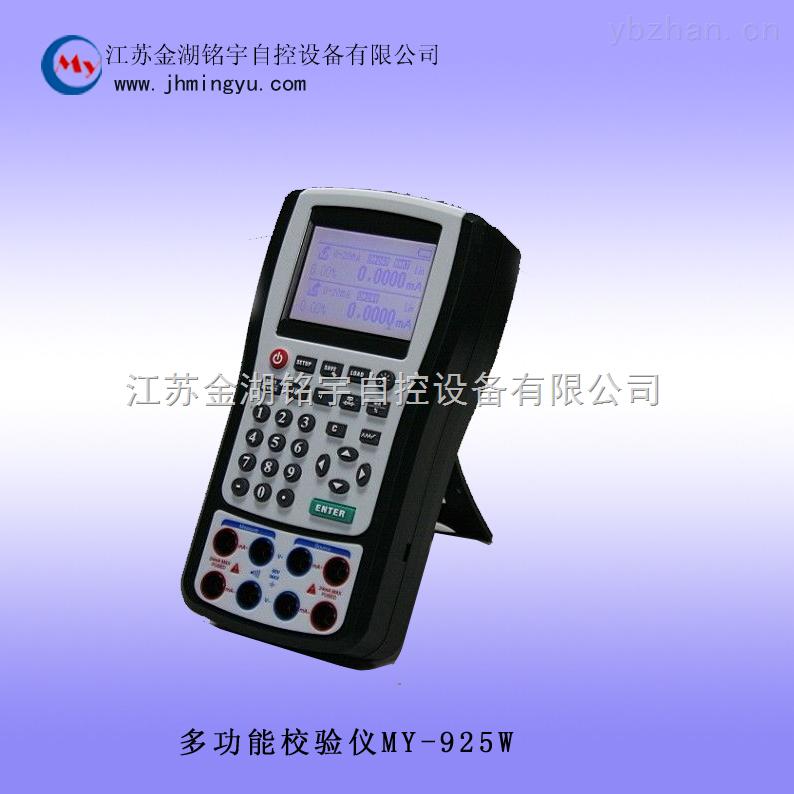 多功能校验仪-压力表校验仪-金湖铭宇自控设备有限公司