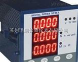 SPC型多功能電力儀表