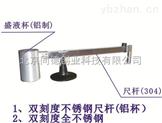 金屬液體密度計