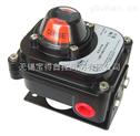 IP67防護型APL-310N閥門限位開關盒閥門回訊器