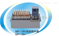 上海一恒恒溫循環槽,MP-19H超級恒溫循環槽,恒溫循環槽的價格