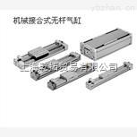 MDBF50-470-A54,原裝供應SMC機械耦合式無桿氣缸