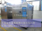 低温冻融試驗箱