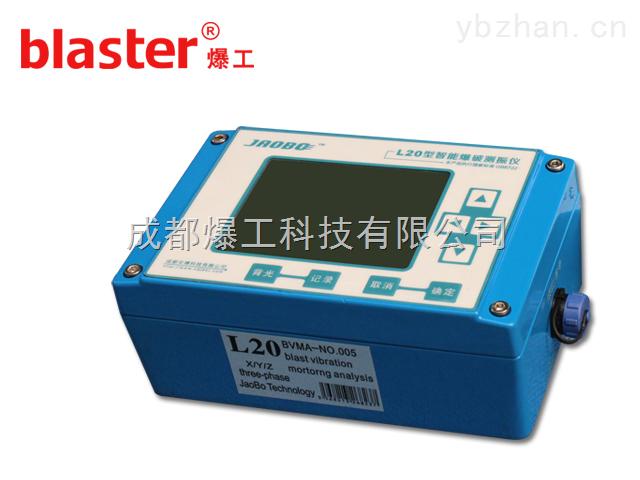 L20-爆破测振仪L20|爆破防爆环境振动监测