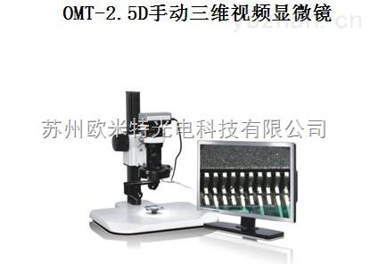 苏州马鞍山欧米特OMT-2.5D手动三维视频显微镜