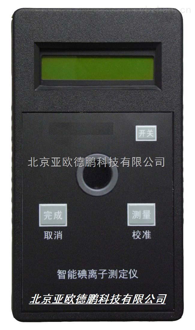 DP-04-29-碘离子水质测定仪/智能碘离子测定仪/碘离子测定仪
