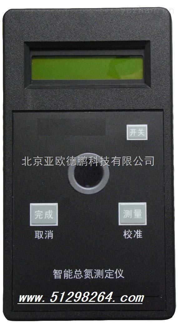 DP-04-33-總氮水質測定儀/總氮測定儀/總氮檢測儀/水中總氮檢測儀