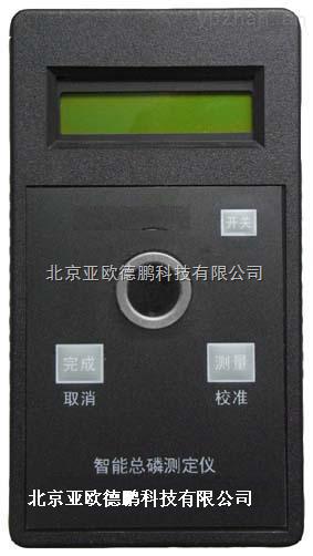 DP/CM-04-03-智能總磷水質測定儀/總磷水質檢測儀/總磷分析儀