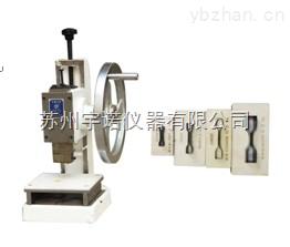 YN22060-试样切片机及哑铃刀模 厂家直销 品质好