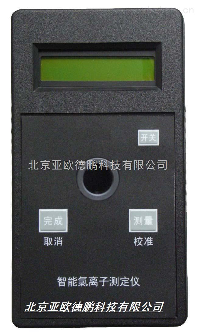 DP-04-18-/氯離子水質測定儀/氯離子水質檢測儀/水中氯離子檢測儀/水中氯離子測試儀