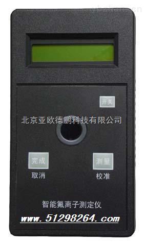 DP-04-27-氟离子水质测定仪/智能氟离子测定仪/氟离子检测仪仪/