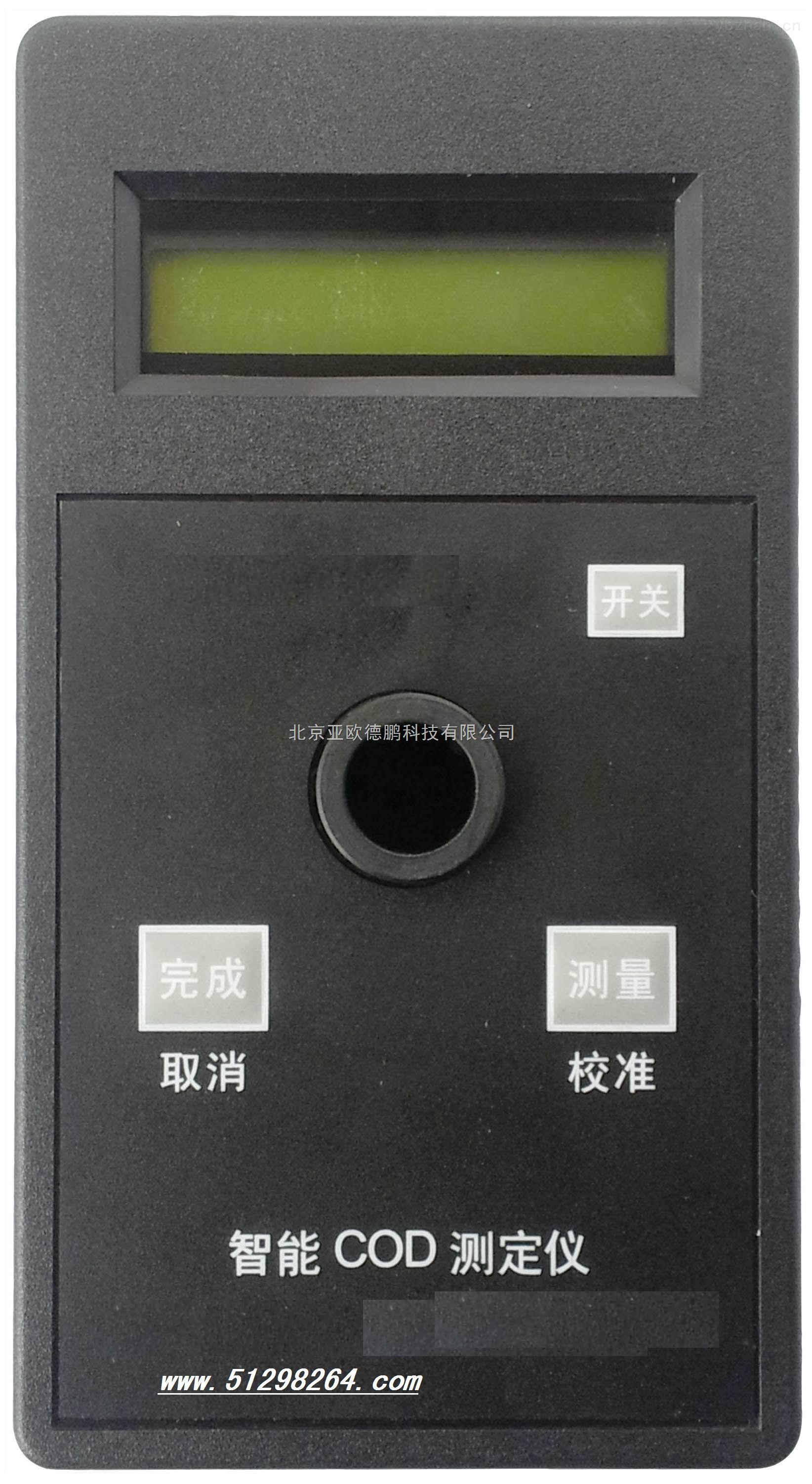 DP-04-01-智能COD水質測定儀/COD水質測定儀/COD測定儀/檢測儀/
