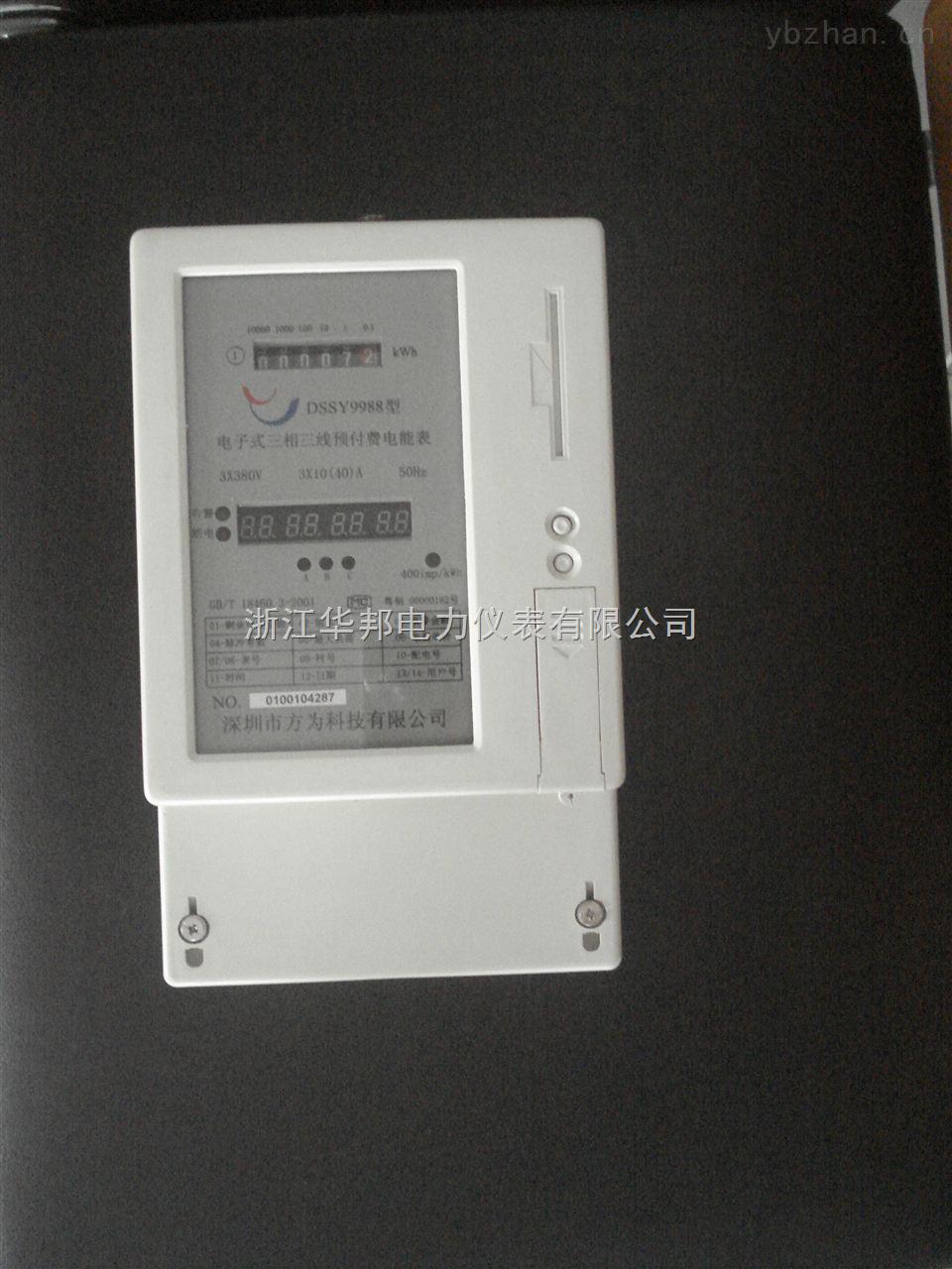 型   号: 价   格:100 dt(s)sy 系列电子式三相预付费有功射频卡电能