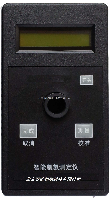 DP-04-02-智能氨氮水質測定儀/便攜式氨氮檢測儀/水中氨氮測試儀、