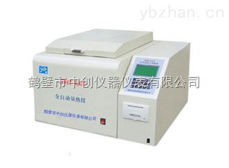 ZDHW-4000-全自动量热仪价格 煤质检测仪器厂家*鹤壁中创-询价