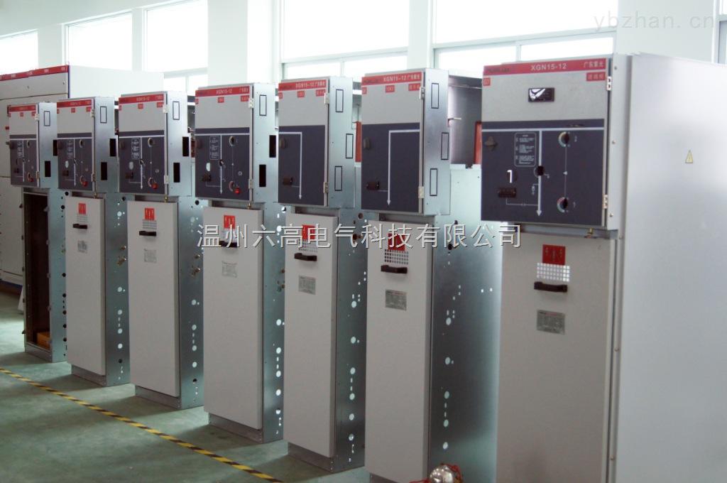 XGN15-12环网柜 XGN15-12计量柜