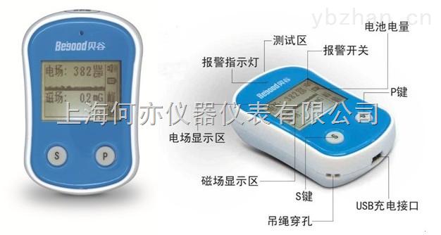 BGRM-02家用电磁辐射预警器