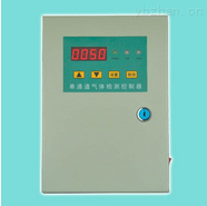 QB2000-單通道氣體報警控制器