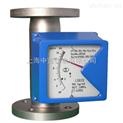 金屬管轉子流量計