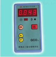 GCO2便攜式二氧化碳檢測儀