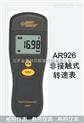 AR926光电式转速表