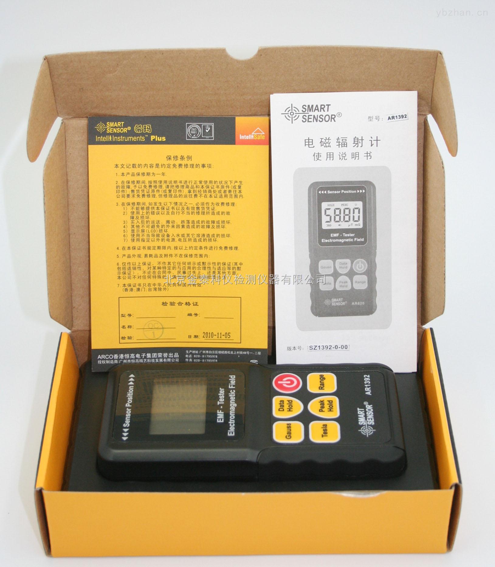 AR1392電磁輻射檢測儀