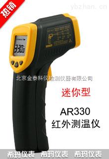 AR330紅外測溫儀