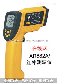 AR882A+短波紅外測溫儀