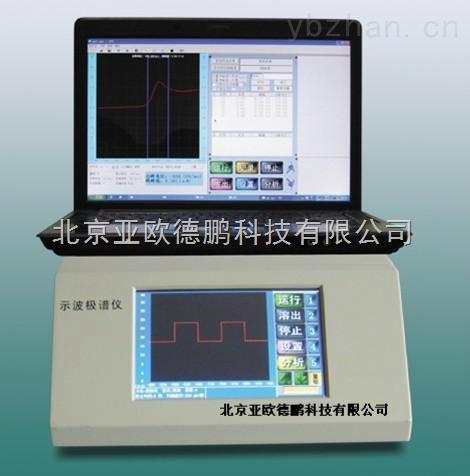 DP-JP2D-示波极谱仪/示波极谱分析仪/极谱仪