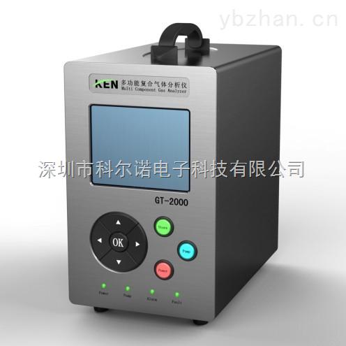 GT-2000多功能复合气体分析仪