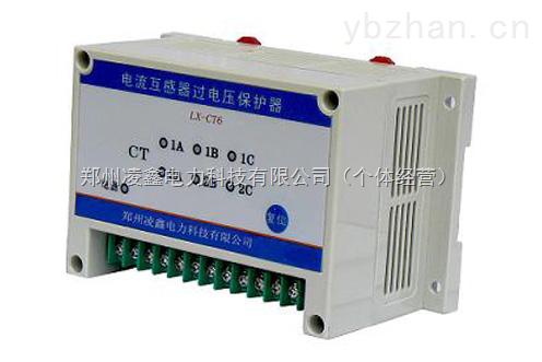 AB-ZLCT8001,AB-ZLCT8003二次过电压保护器