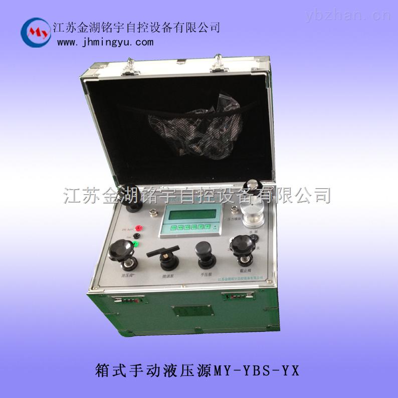 手动箱式压力源价格厂家-金湖铭宇自控设备有限公司