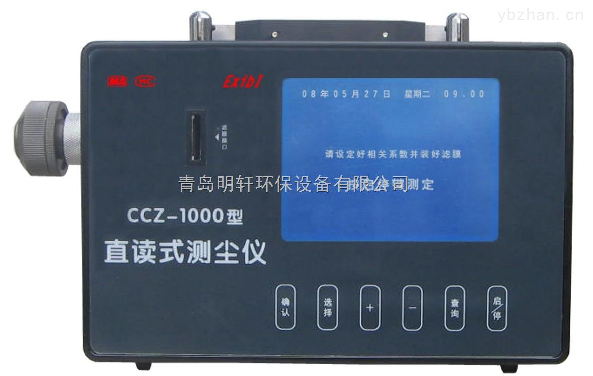 CCZ-1000-礦用粉塵濃度測定儀CCZ-1000廠家現貨