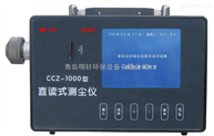 礦用粉塵濃度測定儀CCZ-1000廠家現貨