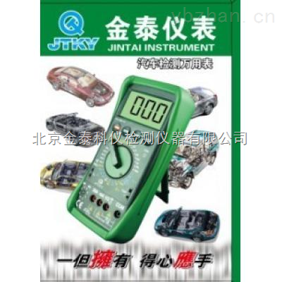 北京汽車檢測萬用表DT2201D