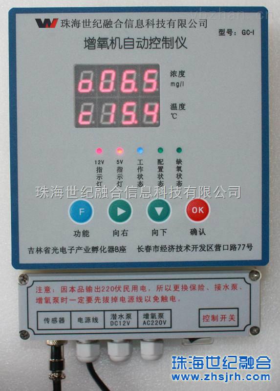 GC-Ⅰ型增氧机自动控制仪