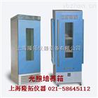 SPX-250-GB光照培养箱(250L)、光照培养箱用途