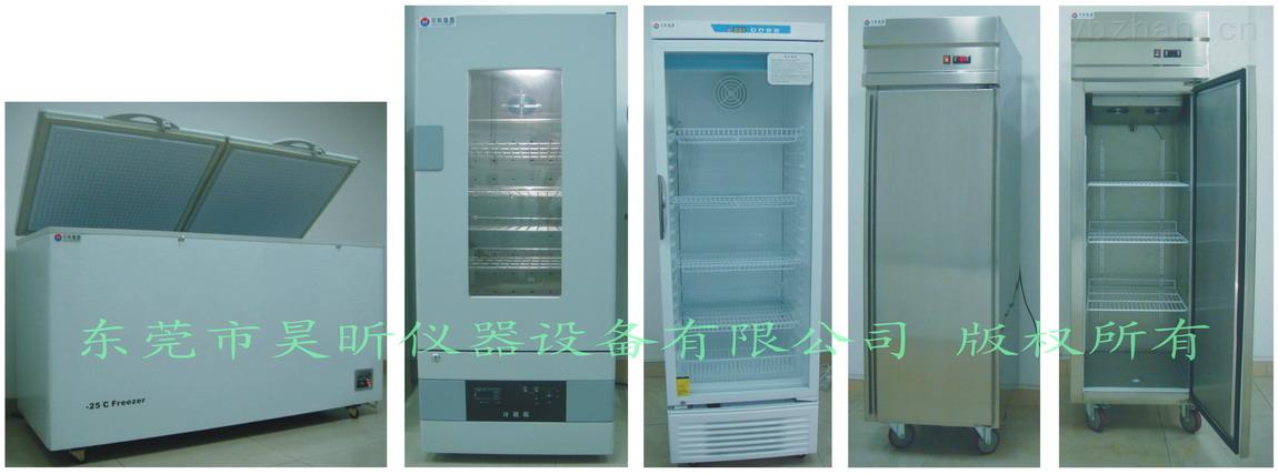 电子辅料冷藏冷冻箱柜