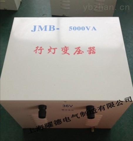 JMB-行灯照明变压器