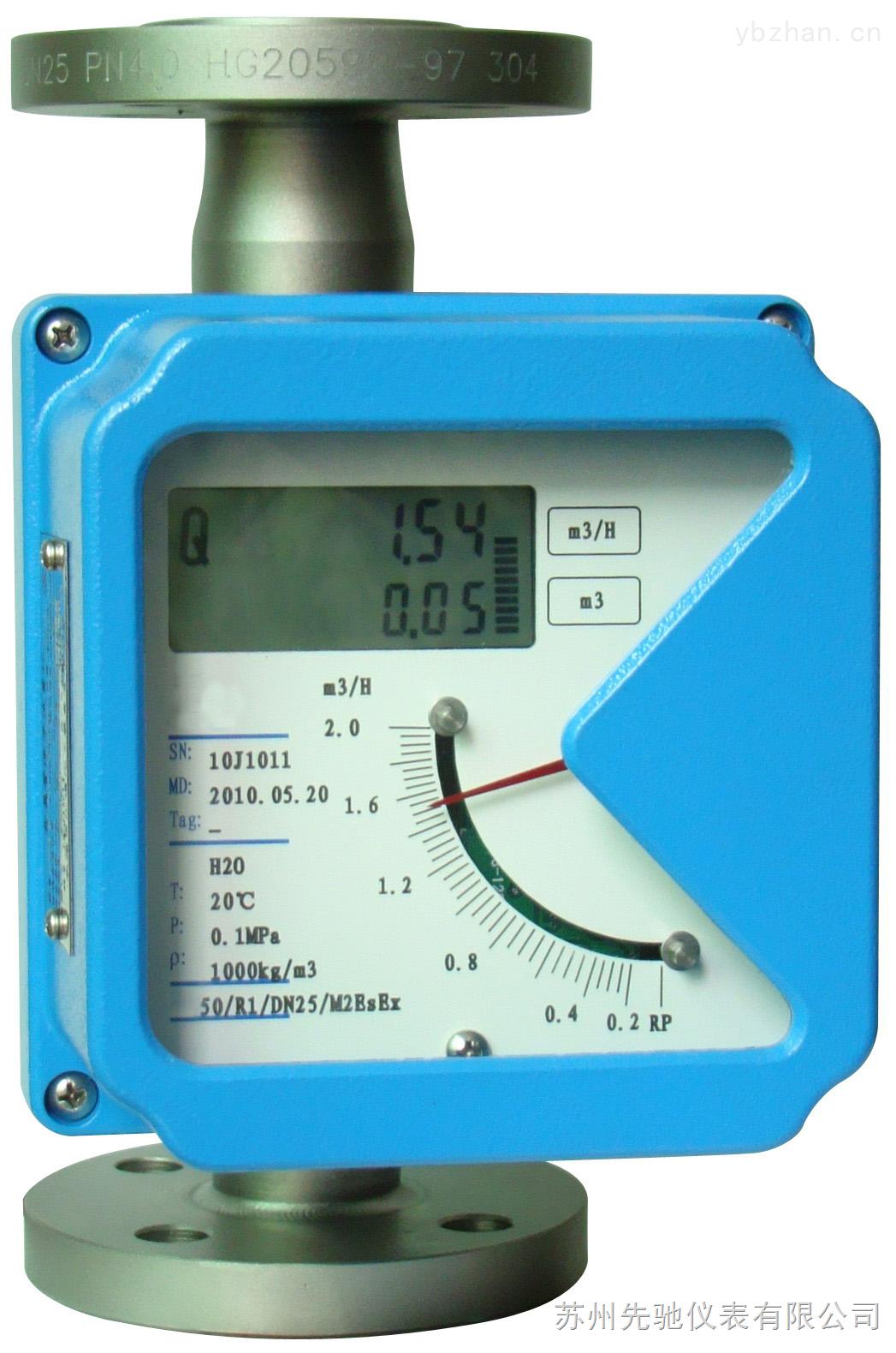 電遠傳金屬管浮子流量計