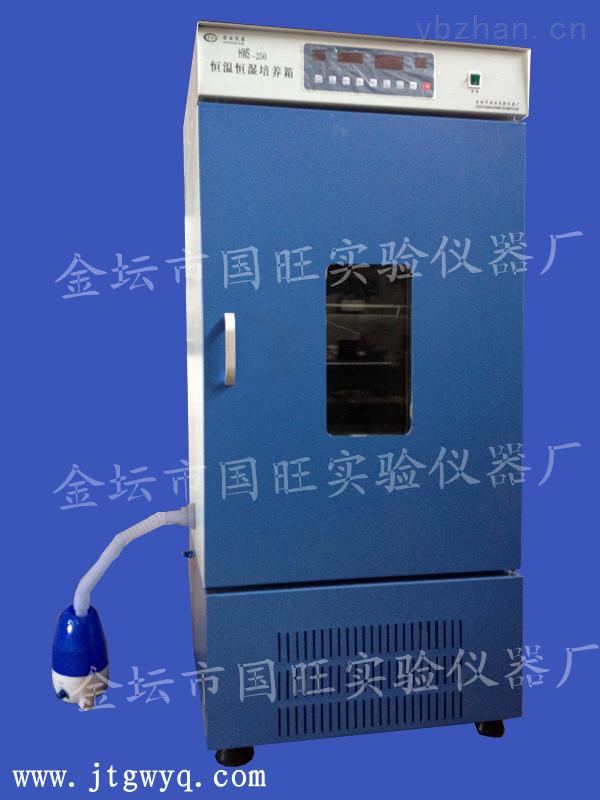HWS-250-恒温恒湿培养箱/智能恒温恒湿培养箱/恒温恒湿箱