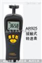 AR925接触式转速表