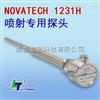 1231H高温喷射型NOVATECH 1231H高温喷射型氧探头