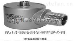 CT-A106-美國CTC CT-A106 低溫加速度傳感器