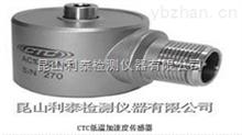 美國CTC CT-A106 低溫加速度傳感器
