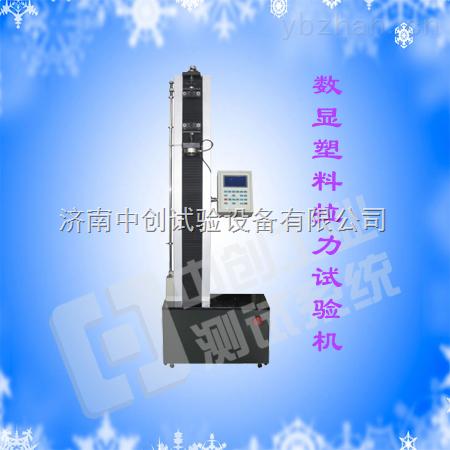 塑料薄膜拉力试验机参数,薄膜拉伸试验机价格,地膜拉力试验机