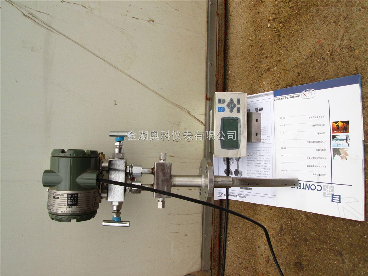 高爐煤氣流量計