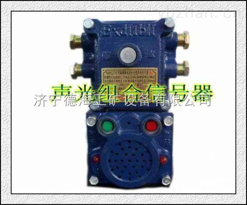 供应德海牌矿用KXH127本安型声光组合信号器