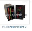 普升儀表PS-600智能光柱調節儀